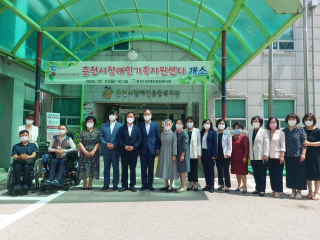 ▲ 춘천시 장애인가족지원센터 개소식이 21일 춘천시장애인종합복지관에서 열렸다.