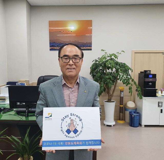 ▲ 양희구 강원도체육회장이 20일 강원체육회관 회장실에서 코로나19 극복을 응원하는 스테이 스트롱 캠페인에 동참했다.