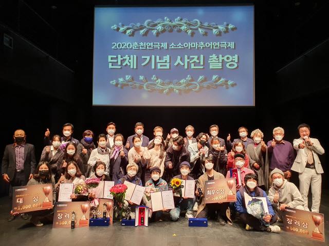 ▲ 춘천연극제가 개최한 소소아마추어연극제 시상식.