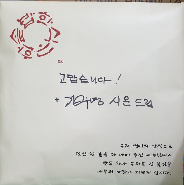 ▲ 김주영 주교가 본지 기자들에게 건넨 기념 손수건.