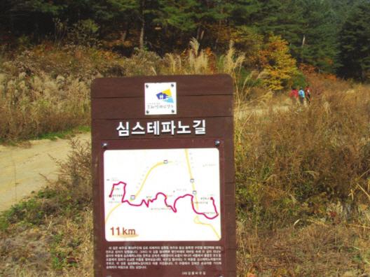 ▲ 심능석 스테파노의 이름을 따서 만든 '강릉 바우길 10구간'의 모습과 표지판.